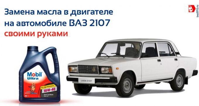 Моторное масло для ВАЗ-2107