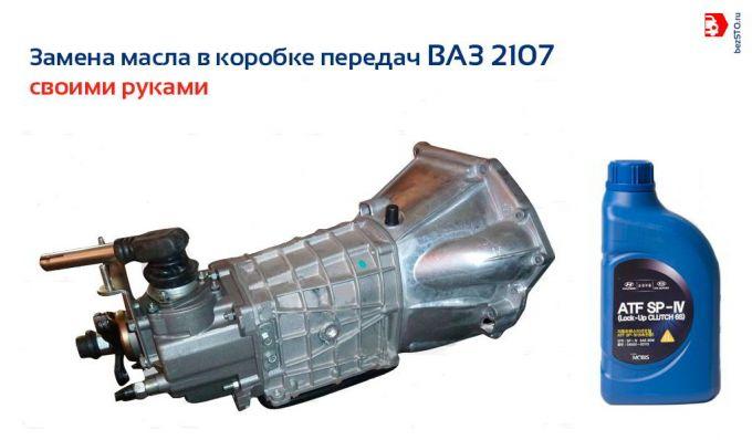 Сцепление и коробка передач ваз 2107